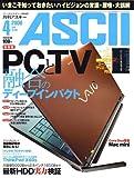 月刊 ASCII (アスキー) 04月号 [雑誌]