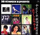 Hotwax presents やさぐれ歌謡シリーズ(1)「やさぐれ歌謡最前線」ユニバーサル編