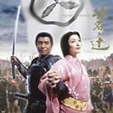 NHK大河ドラマ「功名が辻」オリジナル・サウンドトラック