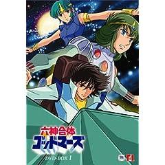 六神合体ゴッドマーズ DVD-BOX 1