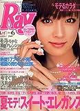 Ray (レイ) 2006年 06月号 [雑誌]