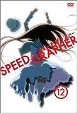 スピードグラファー・ディレクターズカット版 Vol.12(初回限定版)
