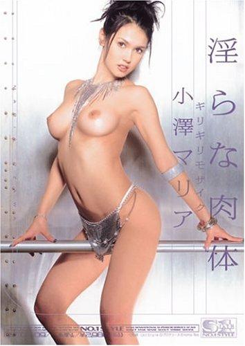 ギリギリモザイク 淫らな肉体 小澤マリア