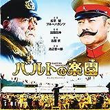 東映映画「バルトの楽園」オリジナル・サウンドトラック