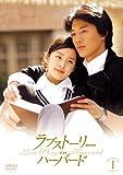 ラブストーリー・イン・ハーバード DVD-BOX 1