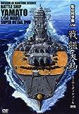 船の科学館 1/50 戦艦大和 スーパーディティールDVD