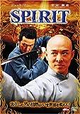 SPIRIT<スピリット>