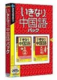 いきなり中国語パック (説明扉付きスリムパッケージ版)