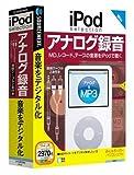 iPod selection アナログ録音 接続ケーブル2本付き (説明扉付厚型スリムパッケージ版)