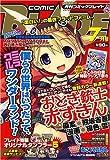 月刊 COMIC BLADE (コミックブレイド) 2006年 07月号 [雑誌]
