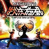 MEGARYU『我流旋風』お試し。最近の人らしいね、って感じかな。