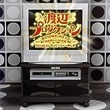 渡辺プロダクション設立50周年 MIX CD~歌謡曲&J-POP編~ mixed by DJミッツィー申し訳