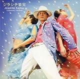 ジラシテ果実(DVD付)
