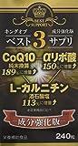 キング・オブ・ベスト3サプリ