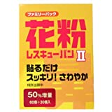 花粉レスキューバンII 10シート(60個入)