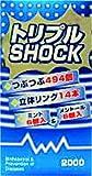 コンドーム トリプル SHOCK  2000 12個入り