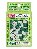 日本薬局方植物性カラーカプセル 0号 60個 ダークグリーン/ホワイト  (医薬品)