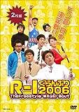R-1ぐらんぷり2006