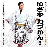 NHKからだであそぼ 歌舞伎たいそう いざやカブかん!