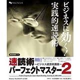 速読術パーフェクトマスター2