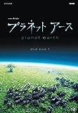 プラネットアース DVD-BOX 1