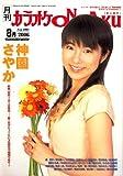 カラオケ ONGAKU (オンガク) 2006年 08月号 [雑誌]