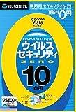 ウイルスセキュリティZERO 10台用 (厚型スリムパッケージ版)
