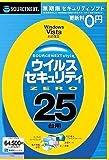 ウイルスセキュリティZERO 25台用 (厚型スリムパッケージ版)