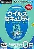 ウイルスセキュリティZERO 5台用 (説明扉付きスリムパッケージ版)