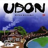 UDON オリジナルサウンドトラック