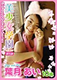 美少女学園Vol.05 葉月愛