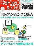 月刊 ネットショップ & アフィリ 2006年 08月号 [雑誌]