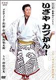 NHK からだであそぼ 決定版 歌舞伎たいそう いざやカブかん!