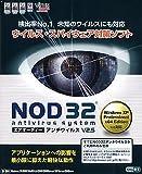 NOD32 アンチウイルス V2.5 32/64bitOS両対応版