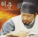 ホジュン オリジナル・サウンドトラック(DVD付)