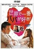 世界で一番パパが好き!(HD-DVD)