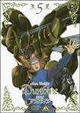 聖戦士ダンバイン 5