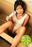 鈴木ゆき セクシー 画像