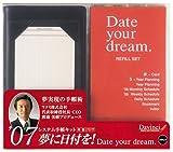 Date your dream システム手帳キット・ブラック(リング8mm)