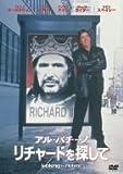 リチャードを探して
