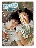 『青春漫画~僕らの恋愛シナリオ~』オフィシャルPHOTO BOOK