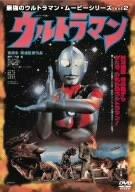 最強のウルトラマン・ムービーシリーズ Vol.2 実相寺昭雄監督作品 ウルトラマン