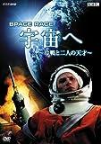 Space Race 宇宙へ ~冷戦と二人の天才~