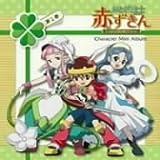 おとぎ銃士赤ずきん 三銃士キャラクターミニアルバム Vol.1