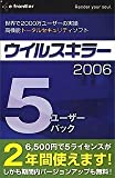 ウイルスキラー2006 5ユーザーパック