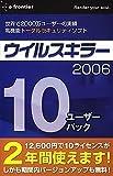ウイルスキラー2006 10ユーザーパック