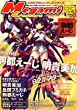 Megami MAGAZINE Creators (メガミマガジン・クリエイターズ) 2006年 09月号 [雑誌]