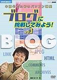 NHK趣味悠々 中高年のためのパソコン講座 ブログに挑戦してみよう! Vol.1 ブログの基本を覚えよう