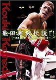 亀田興毅伝説!! ~浪速乃闘拳 世界への軌跡・第一章~