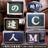 続・CMの達人 小林亜星とアストロミュージック 傑作CM音楽集